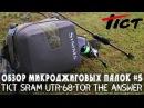 Обзор микроджиговых палок 5 Tict Sram UTR-68-TOR The Answer