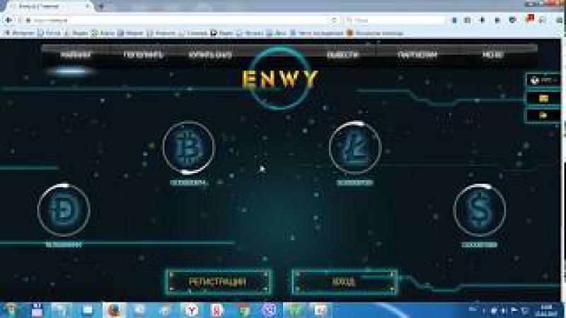 Enwy - проверка вывода LTC! УСПЕШНО! Плюс 0.148! Бонус 100 Ghs за регистрацию!