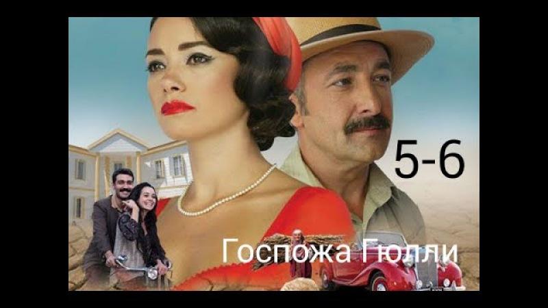Турецкий сериал Госпожа Гюлли 5 6 серия РУССКАЯ ОЗВУЧКА