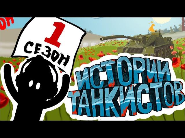 Истории танкистов Сезон 1 анимация