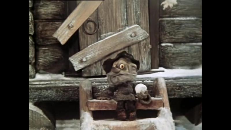 Дядюшка Ау 1979 Кукольный мультфильм Золотая коллекция смотреть онлайн без регистрации