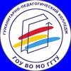 Гуманитарно-педагогический колледж (ГПК)  ГГТУ