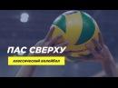 Пас в волейболе Передача сверху в волейболе