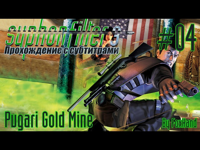 [Прохождение с субтитрами] Syphon Filter 3: Mission 4 - Pugari Gold Mine (Hard Mode)