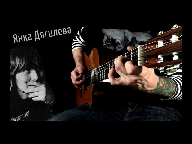 ✼ Янка Нюркина Песня classical guitar cover ✼