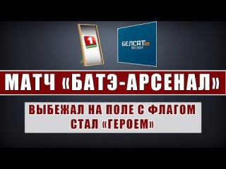 БЕЛСАТ  КАК ЗЕРКАЛО БТ.Так работают на Лукашенко?Парень выбежал с флагом на матч ...