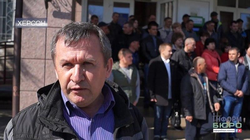 В Херсоні під стінами апеляційного суду мітингували рибаки