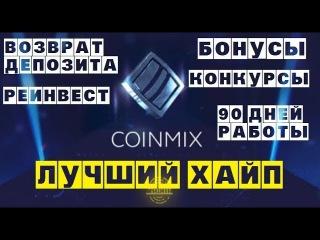 COINMIX хайп под облачный майнинг ПЛАТИТ 90 дней работы бонусы конкурсы реинвест