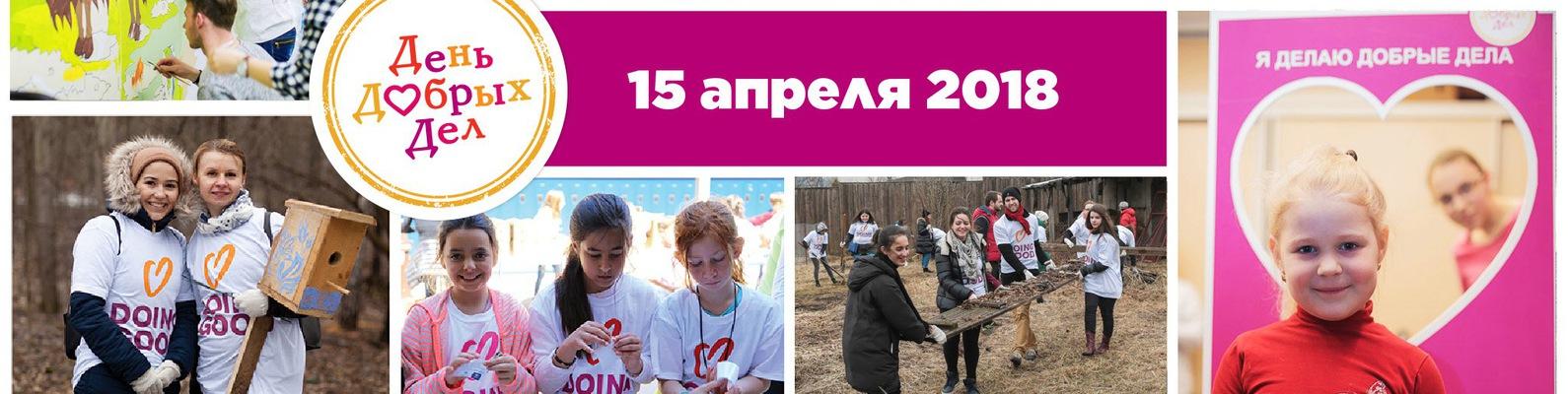 Картинки 25 марта день добрых дел