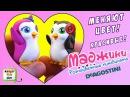 Маджики Разноцветные Пингвинята, коллекция игрушек, новинка от Деагостини