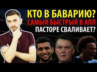 Кто будет тренером Баварии Самый быстрый футболист в истории АПЛ. Пасторе свали...