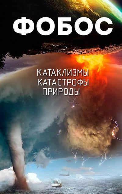 фобос катаклизмы и катастрофы природы вконтакте