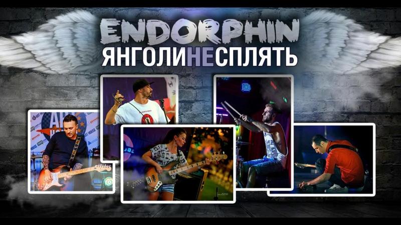 Endorphin Янголи не сплять Live video