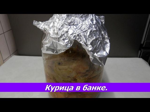 Курица В БАНКЕ в духовке Что приготовить из курицы