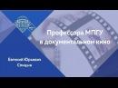 Е.Ю.Спицын в документальном фильме канала Звезда Код доступа. Никита Хрущев