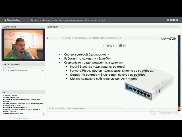 Firewall в Mikrotik: разбираем, как обеспечивать безопасность сети