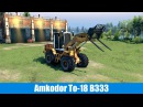 Spin Tires Amkodor To 18 B333