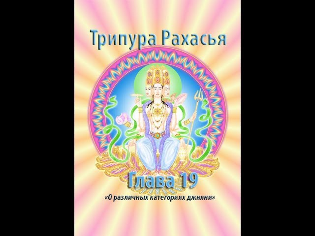 Трипура Рахасья Глава 19 О различных категориях Джняни
