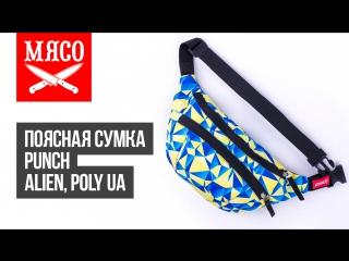 Поясная сумка Punch - Alien, Poly UA. Обзор