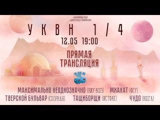 УКВН 2017 - 1/4 - Игра 1