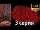 Блюстители порока (3 серия из 8) Детективный сериал, триллер 2001