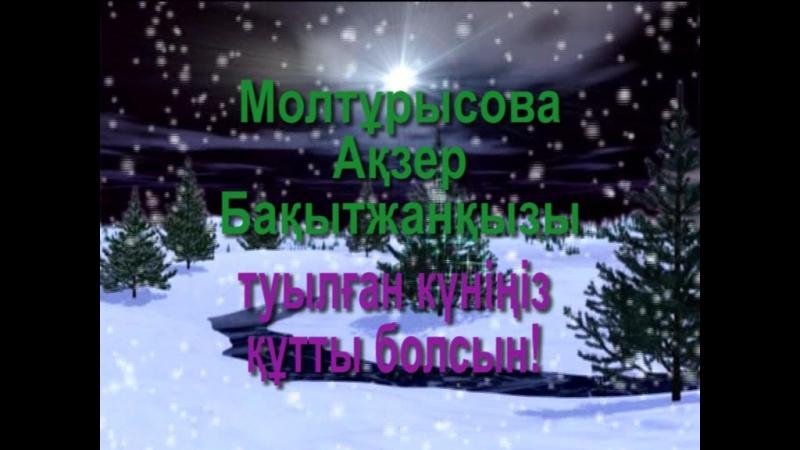 Молтұрысова Ақзер Бақытжанқызын туған күнімен құттықтаймыз