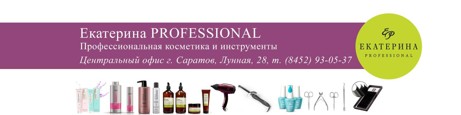 профессиональная косметика саратов