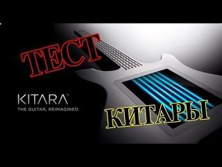 Kitara от Misa Digital | Китара - тест в использовании