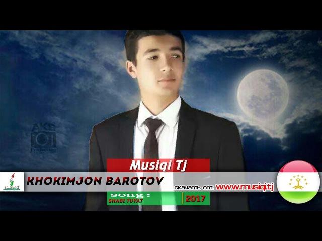 Хокимчон Баротов Шаби туят 2017 Khokimjon Barotov Shabi tuyat 2017