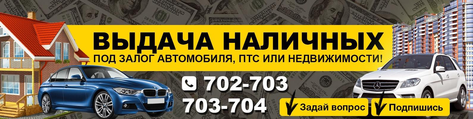 Деньги под залог автомобиля Заветная улица автозалог под птс в череповце