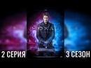 Нюхач 3 сезон 2 серия 2017 Сериал на Первом канале