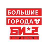 Логотип Большие Города / Би-2 трибьют