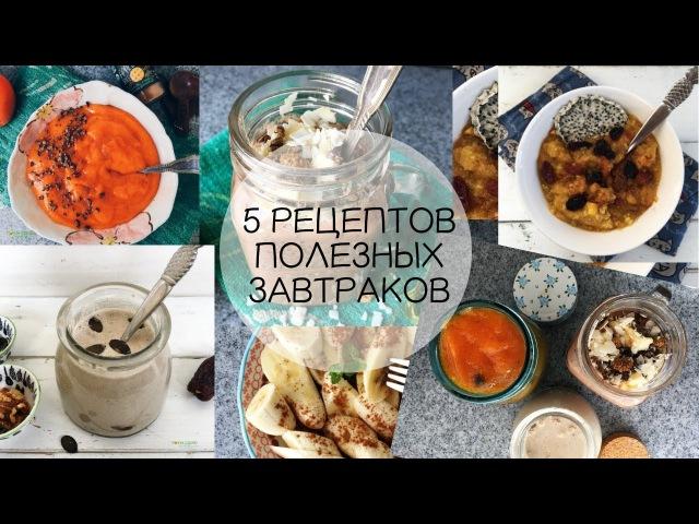 Пять Полезных Завтраков   Tonya Ogino