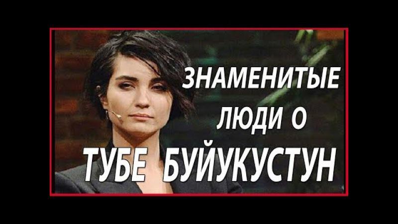 ЗВЕЗДЫ О ТУБЕ БУЙУКУСТУН звезды турецкого кино