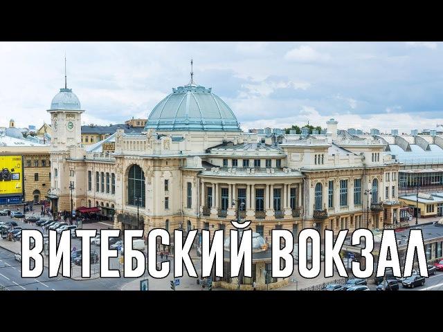 История Витебского вокзала