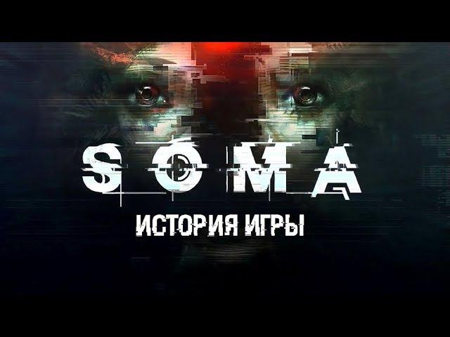 История SOMA часть 1 Сюжет враги