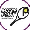 Школа тенниса в Пушкине | Match Point