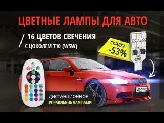 Цветные стробоскопы на авто! Автомобильные светодиодные лампы