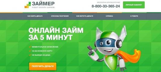 Интернет займ в казахстане