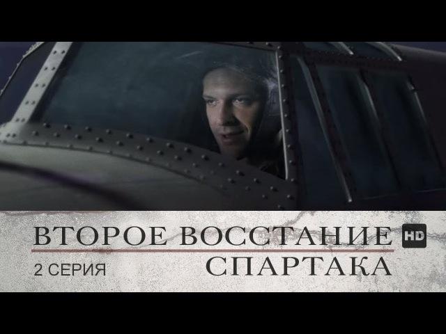 Второе восстание Спартака 2 Серия Сериал в HD