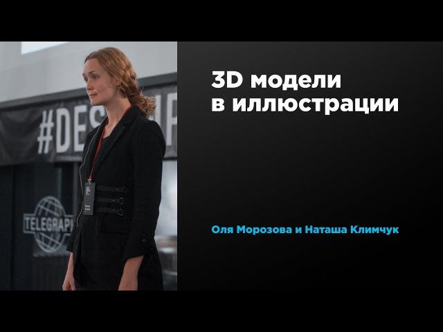3D модели в иллюстрации Оля Морозова и Наташа Климчук Prosmotr смотреть онлайн без регистрации