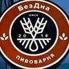 Пивоварня БезДна