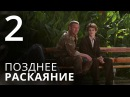 ПОЗДНЕЕ РАСКАЯНИЕ. Серия 2 ≡ THE LATE REGRET. Episode 2