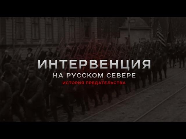 Интервенция на Русском Севере История предательства