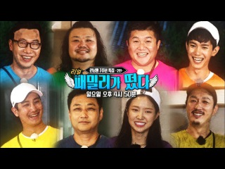 《Running Man》 E493 Preview|런닝맨 493회 예고 20170730