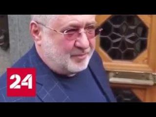 Лондонский суд арестовал активы Коломойского на сумму более $2,5 млрд - Россия 24