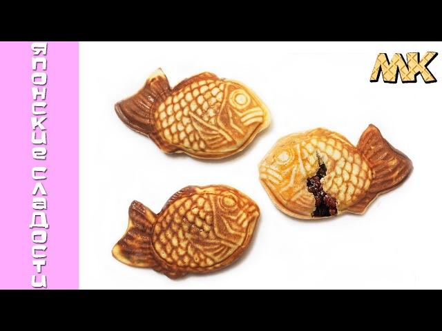 Тайяки | Японское печенье в виде рыбки