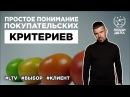 Простое понимание покупательских критериев Илья Кусакин