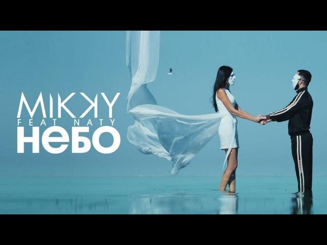 MIKKY ft. NATY - Небо (Казахстан 2017) на русском