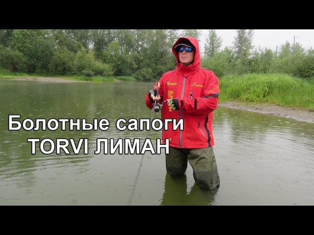 Болотные сапоги TORVI ЛИМАН. Обзор Сергея Казанцева